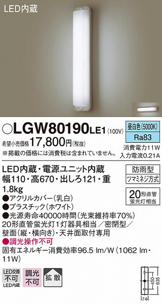 LGW80190LE1 パナソニック 屋外用ブラケット LED(昼白色)