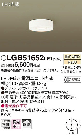 LGB51652LE1 パナソニック 小型シーリングライト LED(温白色)