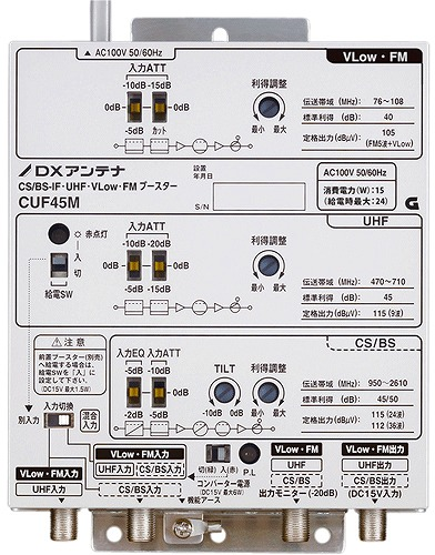 CUF45M DXアンテナ CS/BS-IF・UHF・V-Low・FMブースター(45dB形)