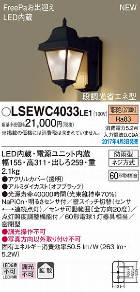 LSEWC4033LE1 パナソニック ポーチライト LED(電球色) (LGWC80230 LE1 相当品)