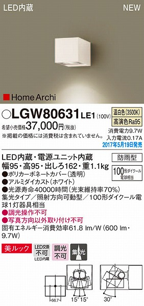 LGW80631LE1 パナソニック ブラケット LED(温白色) (LGW80631 LE1)