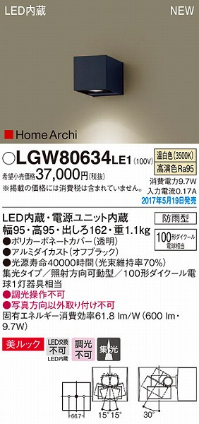 LGW80634LE1 パナソニック ブラケット LED(温白色) (LGW80634 LE1)