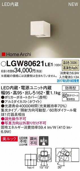 LGW80621LE1 パナソニック ブラケット LED(温白色) (LGW80621 LE1)