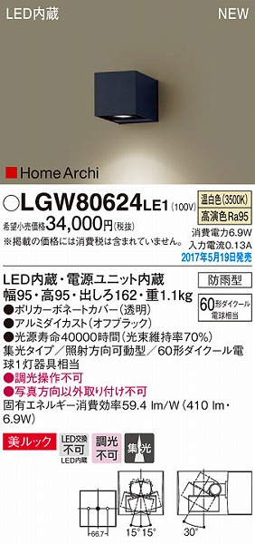 LGW80624LE1 パナソニック ブラケット LED(温白色) (LGW80624 LE1)