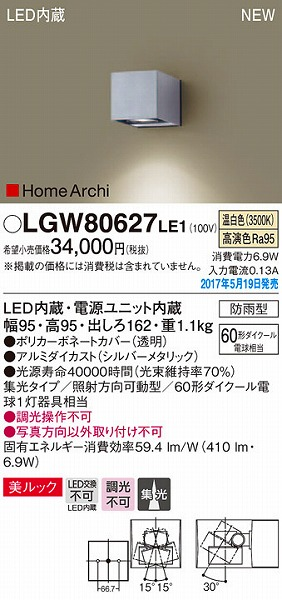 LGW80627LE1 パナソニック ブラケット LED(温白色) (LGW80627 LE1)