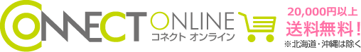 コネクトオンラインは15,000円以上送料無料!