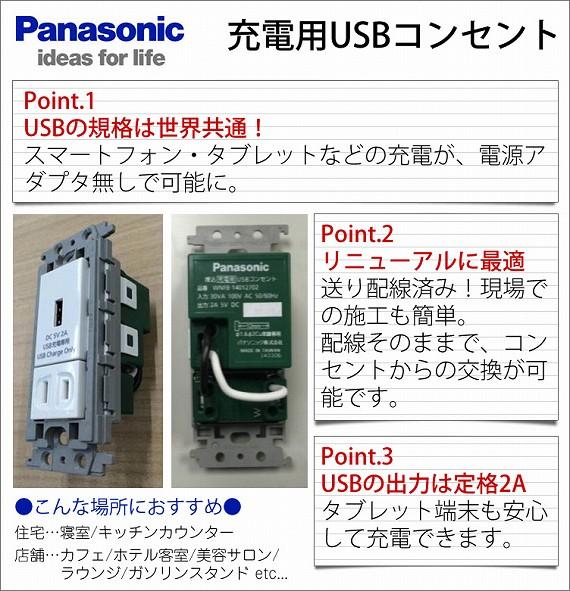 充電用USBコンセント パナソニック WTK14724W おすすめポイント