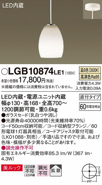 LGB10874LE1 パナソニック 小型ペンダント LED(温白色)
