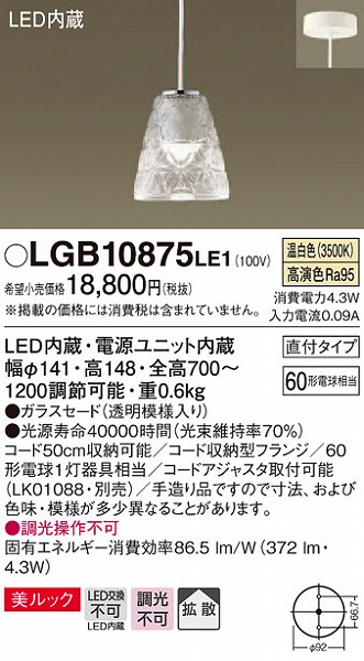 LGB10875LE1 パナソニック 小型ペンダント LED(温白色)