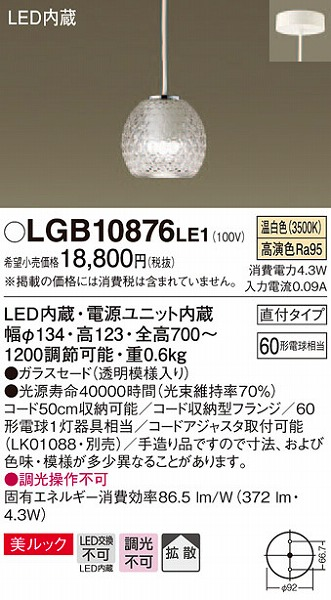 LGB10876LE1 パナソニック 小型ペンダント LED(温白色)
