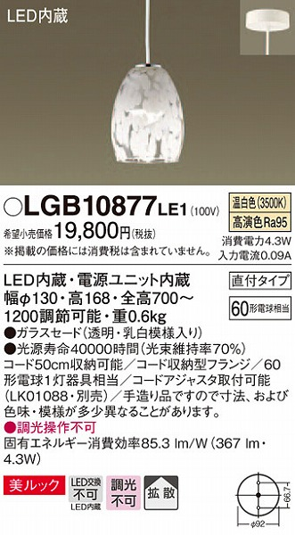 LGB10877LE1 パナソニック 小型ペンダント LED(温白色)