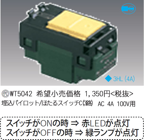 WT5042 パナソニック 埋込パイロット・ほたるスイッチC (3路) (4A)