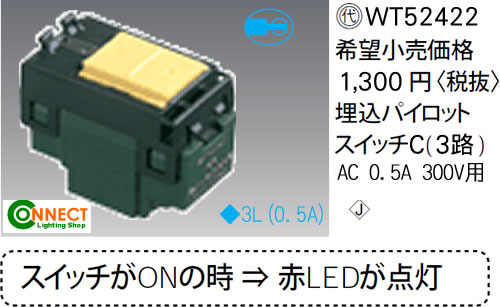 WT52422 パナソニック 埋込パイロットスイッチC (3路) (0.5A)