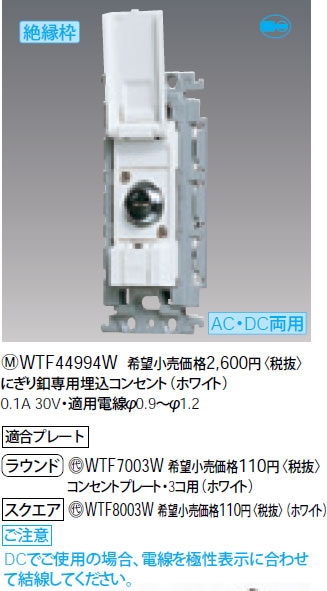 WTF44994W パナソニック ホワイト にぎり釦専用埋込コンセント