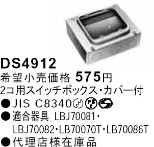 DS4912 パナソニック