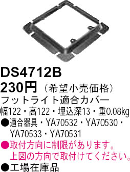 DS4712B パナソニック