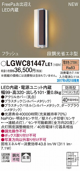 LGWC81447LE1 パナソニック ポーチライト LED(電球色) センサー付 (LGWC81447 LE1)