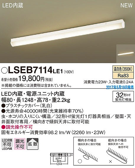 LSEB7114LE1 パナソニック 多目的シーリングライト LED(温白色) (LSEB7114 LE1)