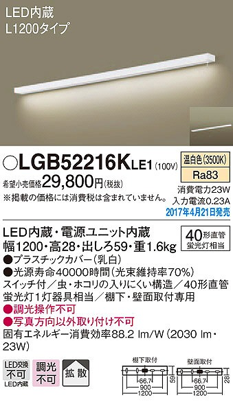 LGB52216KLE1 パナソニック キッチンライト LED(温白色) (LGB52216K LE1)