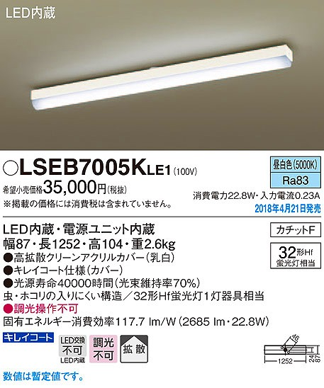 LSEB7005KLE1 パナソニック キッチンライト LED(昼白色) (LSEB7005K LE1)