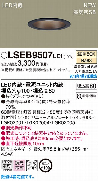 LSEB9507LE1 パナソニック ダウンライト ブラックつや消し LED(温白色) (LSEB9507 LE1)