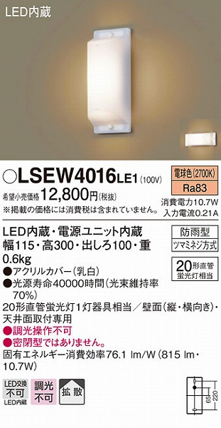LSEW4016LE1 パナソニック ポーチライト LED(電球色) (LGW80169 LE1 相当品)