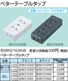 WH2163KW パナソニック
